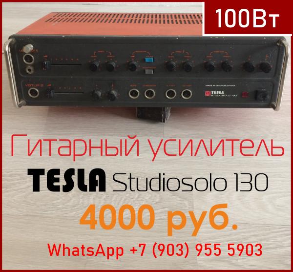 Продам гитарный усилитель TESLA Studiosolo 130