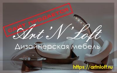 Дизайнерская мебель | Сайт продается