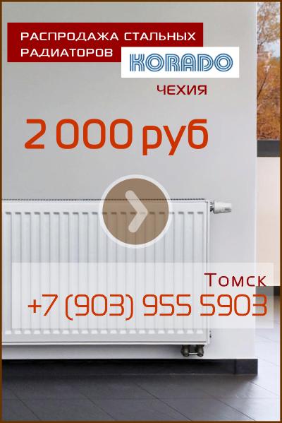 Распродажа стальных радиаторов KORADO
