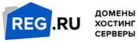 Аккредитованный регистратор доменов REG.RU